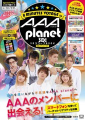 AAA planet 3D! VRスコープBOOK 限定ステッカー付き