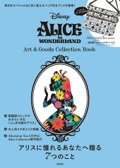 Disney ALICE in WONDERLAND Art & Goods Collection Book