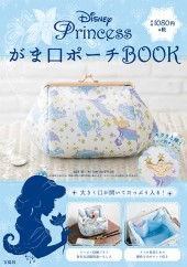 Disney Princess がま口ポーチBOOK