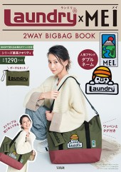 Laundry(R)×MEI 2WAY BIGBAG BOOK