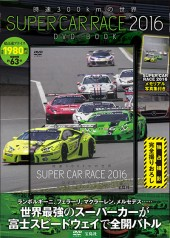 時速300kmの世界 SUPER CAR RACE 2016 DVD BOOK