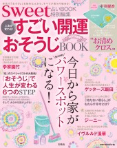 sweet占いBOOK 特別編集 人生が変わる! すごい開運おそうじBOOK 2017決定版