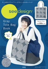 see design(TM) Gray Tote Bag Book