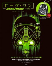 ローグ・ワン STAR WARS STORY(TM) PRIMER BOOK