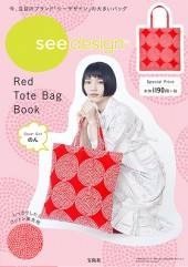 see design(TM) Red Tote Bag Book