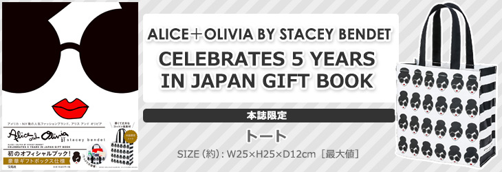 ALICE+OLIVIA BY STACEY BENDET CELEBRATES 5 YEARS IN JAPAN GIFT BOOK
