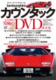 KING OF SUPERCAR ランボルギーニ・カウンタック DVD BOOK