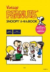 Vintage PEANUTS(R) SNOOPY(TM) ふせんBOOK