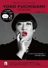 YOKO FUCHIGAMI IGIRISU 世界のYOKO OFFICIAL BOOK #RED