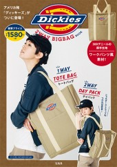 Dickies(R) 2WAY BIGBAG BOOK