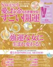 sweet占いBOOK特別編集 愛もお金も引き寄せる! すごい開運BOOK
