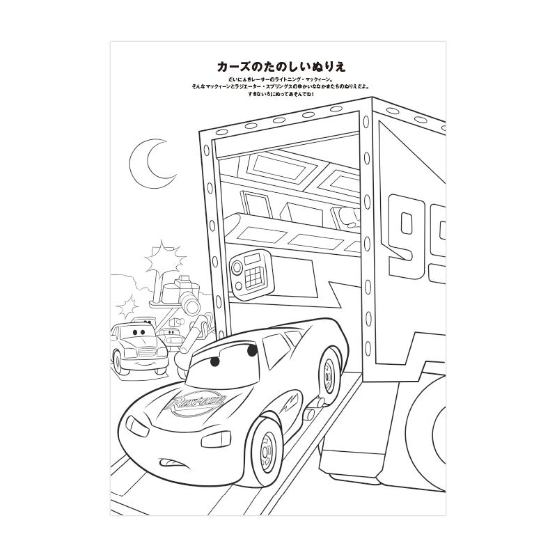 Disneypixar カーズ シールぬりえbook宝島社の公式webサイト 宝島