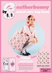 estherbunny amour tote bag book