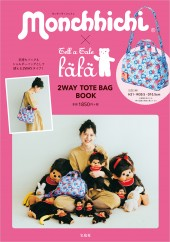 Monchhichi(R) × fafa 2WAY TOTE BAG BOOK