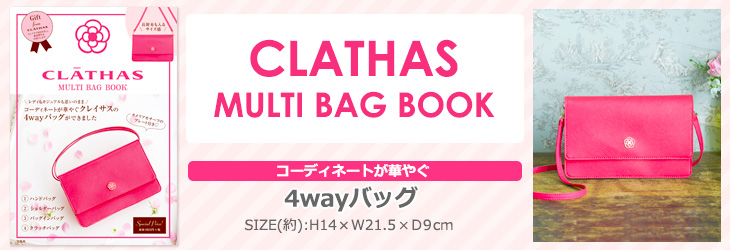 CLATHAS MULTI BAG BOOK