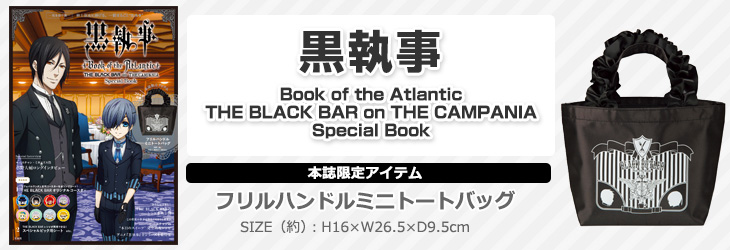 黒執事 Book of the Atlantic THE BLACK BAR on THE CAMPANIA Special Book