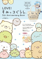 LOVE! すみっコぐらし(TM) 5th Anniversary Book