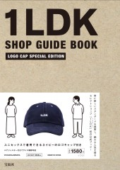 1LDK SHOP GUIDE BOOK