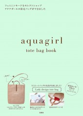 aquagirl tote bag book