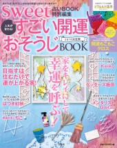 sweet占いBOOK 特別編集 人生が変わる! すごい開運おそうじBOOK 2018決定版