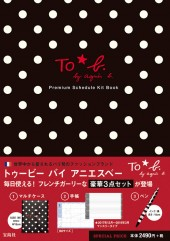 To b. by agnes b. Premium Schedule Kit Book