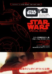 JOURNEY TO STAR WARS: THE LAST JEDI STAR WARS(TM) SPECIAL BOOK