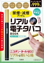 禁煙・減煙アイテム リアル電子タバコBOOK