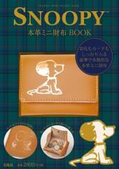 SNOOPY(TM) 本革ミニ財布BOOK