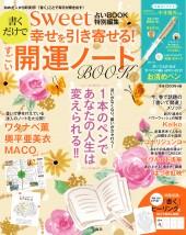 sweet占いBOOK特別編集 書くだけで幸せを引き寄せる! すごい開運ノートBOOK