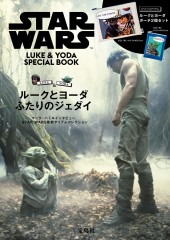STAR WARS(TM)  LUKE & YODA SPECIAL BOOK