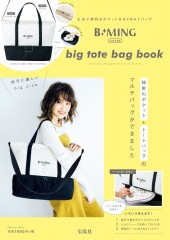 B:MING by BEAMS big tote bag book