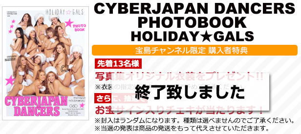 CYBERJAPAN DANCERS PHOTOBOOK HOLIDAY★GALS