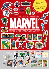 MARVEL ULTIMATE STICKER BOOK