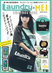 Laundry(R)×MEI(R) 2WAYBAG BOOK BLACK version