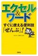 エクセル&ワード すぐに使える便利技「ぜんぶ」!