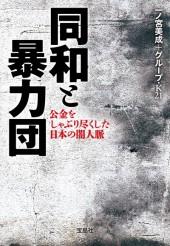 同和と暴力団 公金をしゃぶり尽くした日本の闇人脈│宝島社の公式WEB ...