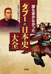 誰も書かなかった「タブーの日本史」大全