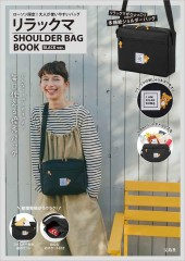 リラックマ SHOULDER BAG BOOK BLACK ver.