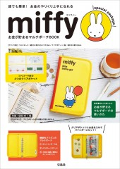 miffy お金が貯まるマルチポーチBOOK special package