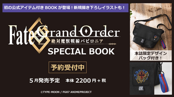 Fate/Grand Order -絶対魔獣戦線バビロニア- SPECIAL BOOK