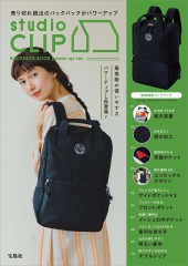 studio CLIP BACKPACK BOOK power up ver. produced by Naoko Gencho