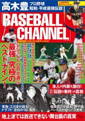 高木豊「BASEBALL CHANNEL」