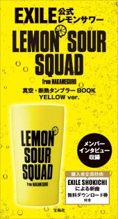 EXILE公式 LEMON SOUR SQUAD 真空・断熱タンブラーBOOK YELLOW ver.