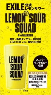 EXILE公式 LEMON SOUR SQUAD 真空・断熱タンブラーBOOK LIMITED ver.限定CD付き