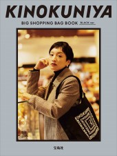 KINOKUNIYA BIG SHOPPING BAG BOOK BLACK ver.