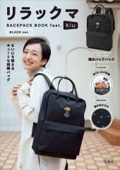 リラックマ BACKPACK BOOK feat.KiU BLACK ver.