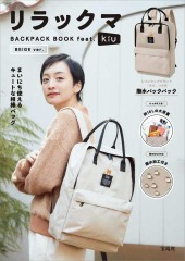 リラックマ BACKPACK BOOK feat.KiU BEIGE ver.
