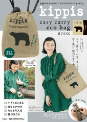 kippis easy carry eco bag BOOK style 1 しろくま