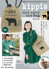 kippis(R) easy carry eco bag BOOK style 1 しろくま