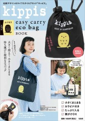 kippis(R) easy carry eco bag BOOK style 2 ふくろう